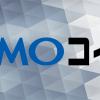 仮想通貨FX「GMOコイン」今後5種類のアルトコインが追加予定