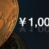 ビットコイン価格暴落/bitFlyer Lightningでサーキットブレイク断続的に発動