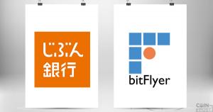 じぶん銀行:bitFlyerでいつでもリアルタイム入出金可能のネットバンク