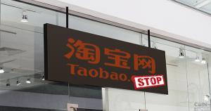 アリババ子会社の淘宝(タオバオ):仮想通貨関連サービスを全面禁止
