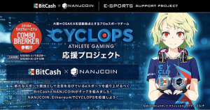NANJCOINとビットキャッシュのコラボレーション企画が実現  eスポーツと仮想通貨の発展を⽬指す