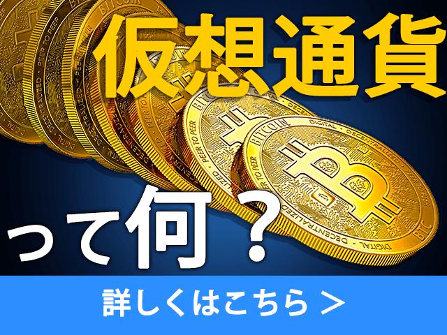 仮想通貨ってなに?