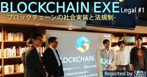 法規制などリーガル分野に特化したイベント「BlockchainEXE Legal」参加レポート