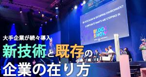 大手企業がブロックチェーン技術を続々導入:新技術と既存の企業の在り方