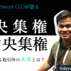 kyber networkCEOが語る:分散型取引所が注目を集める理由について