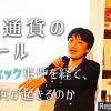 イベントレポート:gumi國光社長が語る分散型ネットワークの可能性と、商用利用