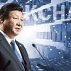 中国:仮想通貨規制緩和の兆候?習近平国家主席がブロックチェーン技術の重要性に言及