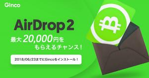 最大20,000円分のBCH無料配布キャンペーン開始:ウォレットアプリGinco