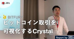 Bitfury日本代表青沼氏による講演|ビットコイン取引を可視化し、KYC/AMLに活用できるCrystalについて