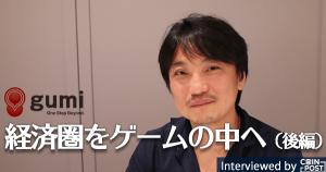 gumi國光社長インタビュー【後編】:ブロックチェーンで新しい経済圏をゲームの中で作る