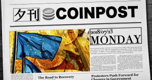 夕刊CoinPost|7月23日の見るべきニュース・仮想通貨情報