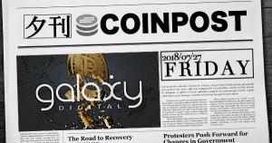 夕刊CoinPost|7月27日の見るべきニュース・仮想通貨情報