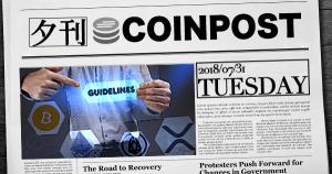 夕刊CoinPost|7月31日の見るべきニュース・仮想通貨情報