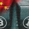 中国の中央銀行がビットコインマイニング抑制計画を進行中