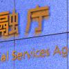 金融庁:本日8時前にコインチェック本社に立入検査/補償資金の状況など確認