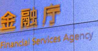 金融庁、仮想通貨取引所クロスエクスチェンジ運営会社に警告