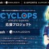 NANJCOINとビットキャッシュのコラボレーション企画が実現 |eスポーツと仮想通貨の発展を⽬指す