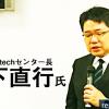 元日銀 岩下氏が語るビットコインの問題点:非中央集権は幻想に過ぎない