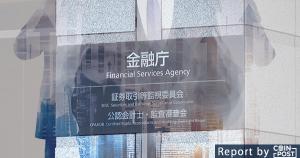 ICOの分類と規制方針が明確に、仮想通貨ウォレット業務も定義|金融庁 第11回研究会