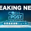 【速報】香港金融規制機関:仮想通貨規制検討の意向も「禁止」には反対の姿勢を示す