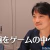 gumi國光社長インタビュー【前編】:ブロックチェーンで新しい経済圏をゲームの中で作る