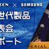 世界初公開INNOSILICONとSamsung電子による次世代新製品発表会レポート