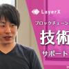 Gunosy設立のLayerX|技術力を活かしブロックチェーン業界をリード