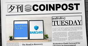 5分で読める:国内外の仮想通貨注目ニュースまとめ|夕刊コインポスト(8/7)