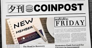 5分で読める:国内外の仮想通貨注目ニュースまとめ|夕刊コインポスト (8/10)