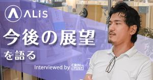 仮想通貨ALIS今後の展望:オープンβ版のリリース予定と新規上場の可能性(後編)