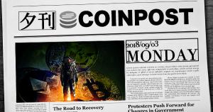 5分で読める:国内外の仮想通貨注目ニュースまとめ|夕刊コインポスト (9/3)