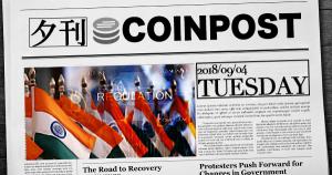 5分で読める:国内外の仮想通貨注目ニュースまとめ|夕刊コインポスト (9/4)