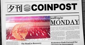 5分で読める:国内外の仮想通貨注目ニュースまとめ|夕刊コインポスト (9/10)