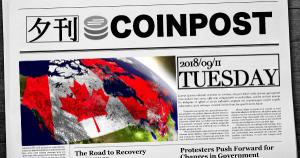 5分で読める:海外の仮想通貨注目ニュースまとめ|夕刊コインポスト (9/11)