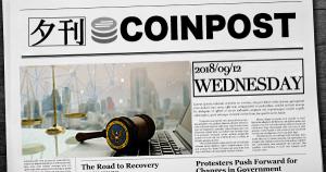 5分で読める:国内外の仮想通貨注目ニュースまとめ|夕刊コインポスト (9/12)