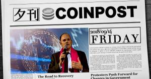 5分で読める:国内外の仮想通貨注目ニュースまとめ|夕刊コインポスト (9/14)