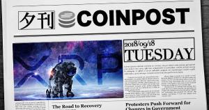 5分で読める:国内外の仮想通貨注目ニュースまとめ 夕刊コインポスト (9/18)
