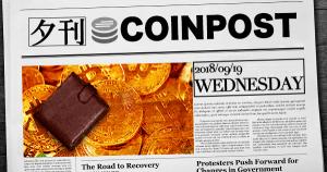 5分で読める:国内外の仮想通貨注目ニュースまとめ 夕刊コインポスト (9/19)