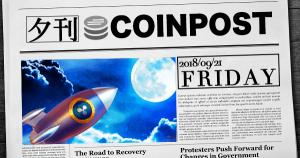 5分で読める:国内外の仮想通貨注目ニュースまとめ|夕刊コインポスト (9/21)