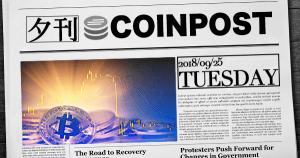 5分で読める:国内外の仮想通貨注目ニュースまとめ|夕刊コインポスト (9/25)