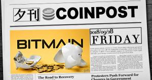 5分で読める:国内外の仮想通貨注目ニュースまとめ|夕刊コインポスト (9/28)
