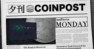 5分で読める:国内外の仮想通貨注目ニュースまとめ|夕刊コインポスト (10/01)