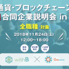 日本最大級 仮想通貨・ブロックチェーン企業説明会が11月24日開催:参加費無料