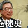 藤巻議員、金融庁の仮想通貨関連法案に関して税務当局に要望を依頼