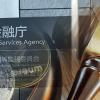 金融庁が「仮想通貨ETF」承認を検討か|米有力誌ブルームバーグが報道