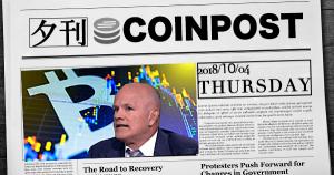 5分で読める:国内外の仮想通貨注目ニュースまとめ|夕刊コインポスト (10/04)