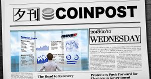 5分で読める:国内外の仮想通貨注目ニュースまとめ|夕刊コインポスト (10/10)