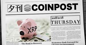 5分で読める:国内外の仮想通貨注目ニュースまとめ|夕刊コインポスト (10/18)