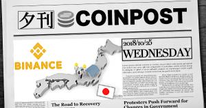 5分で読める:国内外の仮想通貨注目ニュースまとめ|夕刊コインポスト (10/25)