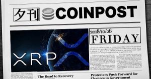 5分で読める:国内外の仮想通貨注目ニュースまとめ|夕刊コインポスト (10/26)